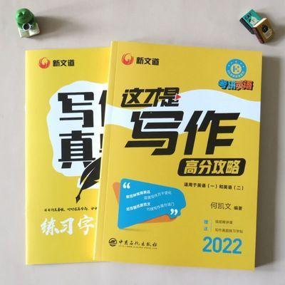 91228/何凯文2022考研英语这才是写作高分攻略  作文写作英语一二搭阅读