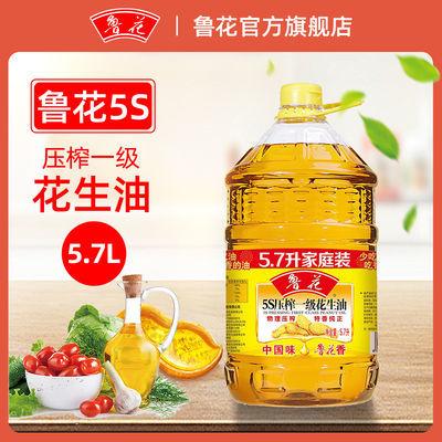 91316/【鲁花官方旗舰店】鲁花5S压榨一级花生油5.7L食用油 粮油
