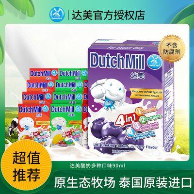泰国进口达美酸奶水果混合味早餐儿童饮品网红酸牛奶饮品一排装