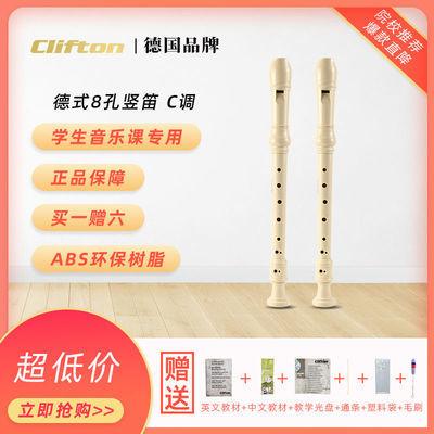 [买一赠六] ABS竖笛8孔德式高音C调竖笛儿童初学竖笛学生款专用笛