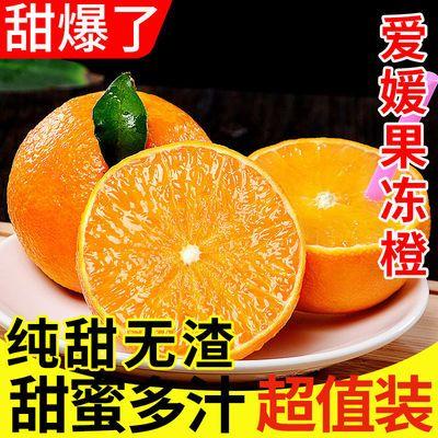 四川正宗爱媛38号果冻橙爆甜多汁新鲜水果非脐橙冰糖橙橘子血橙