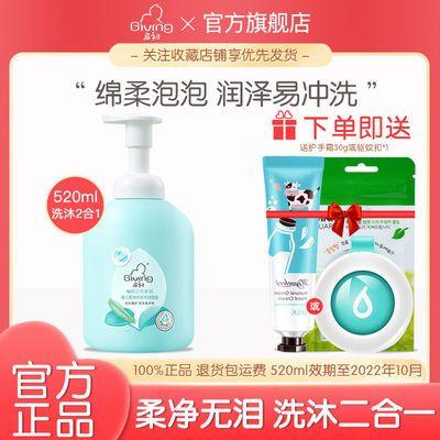 启初婴儿洗发沐浴二合一泡泡520ml新生儿童洗护沐浴露宝宝洗发水