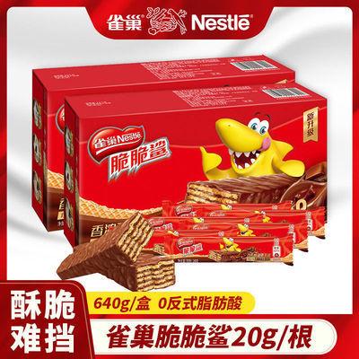 雀巢脆脆鲨巧克力味夹心威化饼干多规格休闲充饥网红小零食品盒装