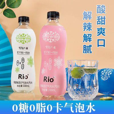 RIO无糖气泡水0卡路里0脂肪碳酸饮料白桃混合果味苏打水330ml6瓶