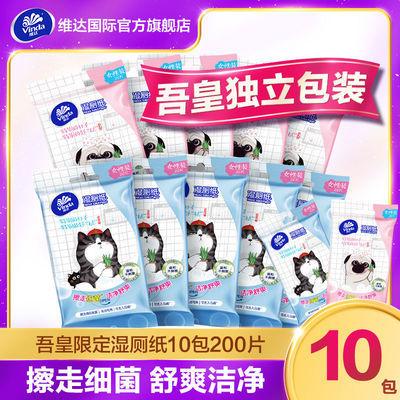 91395/维达吾皇湿厕纸10包200片独立包装私护小包加厚便携清洁私处护理