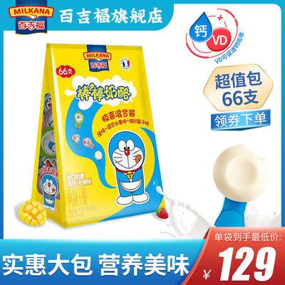 百吉福奶酪棒66支1.32kg儿童成长奶酪高钙牛奶营养健康零食即食