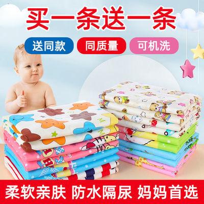 买一送一婴儿隔尿垫防水可洗老人儿童尿垫大号成人学生姨妈护理垫