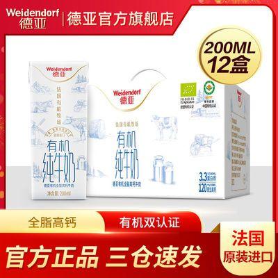 德亚法国原装进口有机全脂纯牛奶200ml*12盒整箱装