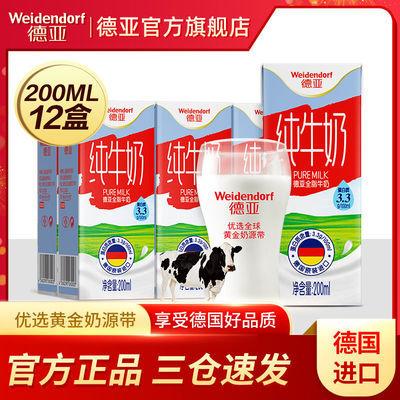 93276/德亚德国进口德亚全脂 脱脂 纯牛奶 200ML*6*2/6*3盒简易整箱装