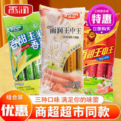 【今日热销】雨润优级王中王+骨汤王中王+香甜玉米肠热销组合装