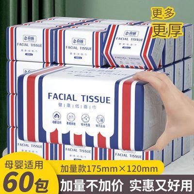 【60包一年加量装】原木抽纸巾整箱批发家用卫生纸8包餐巾面巾纸