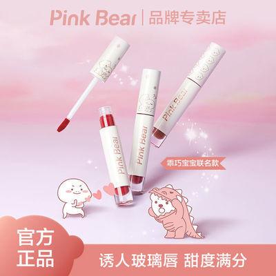 PinkBear皮可熊乖巧宝宝联名款琉光镜面水唇釉平价口红唇彩女学生