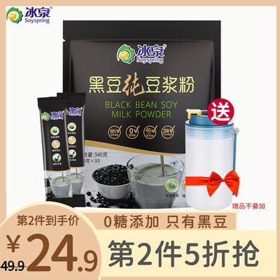 89744/黑豆540g纯豆浆粉18g*30条无蔗糖麦芽糖添加纯豆浆粉