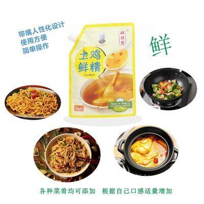 2袋祥记圆土鸡鲜精调味料经典代替鸡精200g/袋家庭装批发商用直销