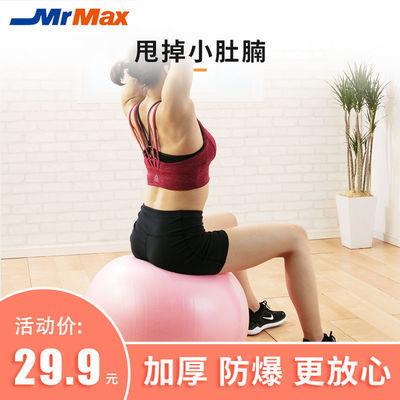 MrMax健身加厚版防爆瑜伽球新手正品孕妇专用瑜伽球减肥球健身球