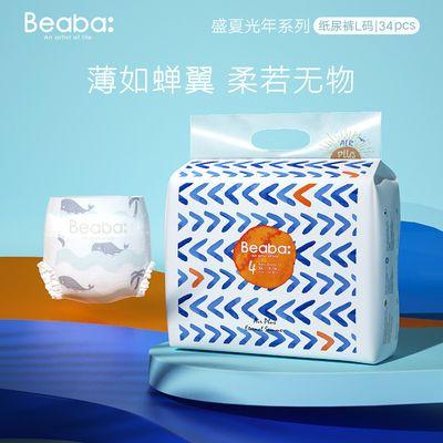 BEABA碧芭盛夏光年婴儿纸尿裤拉拉裤透气尿不湿男女宝宝S/M/L/XL