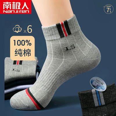 南极人5/10双纯棉袜子男士秋冬季中筒袜运动袜防臭吸汗透气棉袜子