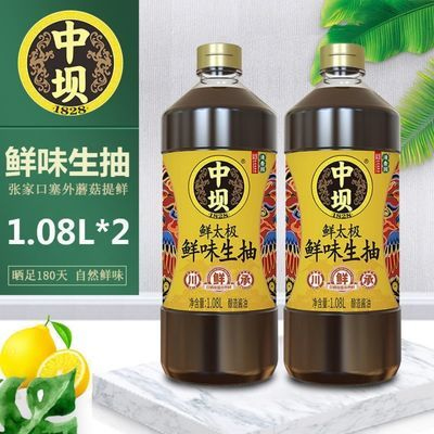 中坝鲜味生抽正宗黄豆酿造家用卤味炒菜凉拌酱油厨房调料1.08L*2