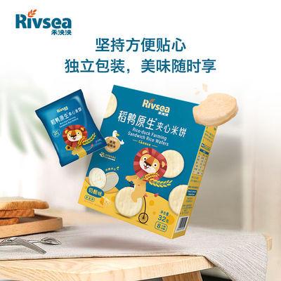 禾泱泱夹心米饼 宝宝零食饼干  奶酪味/酸奶味 (2+2)盒组合装