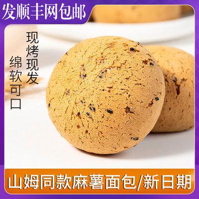 【现做20枚】山姆同款烤麻薯面包饱腹代餐粗粮早餐网红零食品3枚