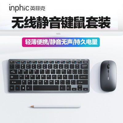 89176/英菲克V780平板蓝牙无线键盘鼠标套装可充电办公家用台式笔记本