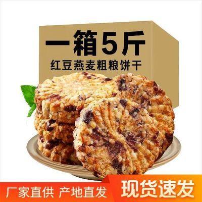 红豆薏米燕麦饼干早餐整箱实惠装无糖精粗粮饱腹代餐饼干1-5斤包