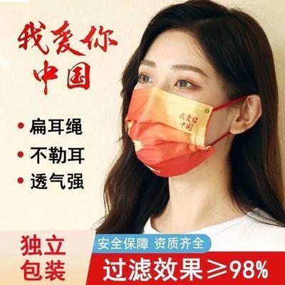 中国风国潮一次性口罩网红同款潮流中国红口红罩成人防护口罩批发