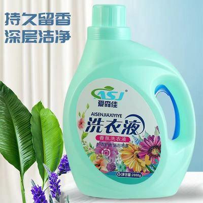 【冲量】洗衣液香味持久留香无荧光剂家用家庭装去污批发价