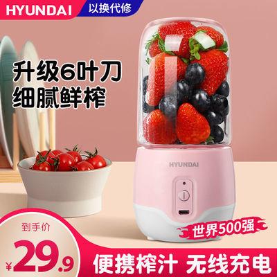 韩国现代榨汁机家用小型便携式全自动充电电动学生迷你炸水果汁杯