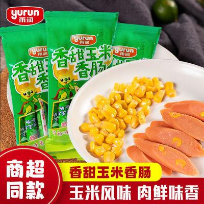 雨润香甜玉米火腿肠香肠火锅烧烤食材批发240g*3袋