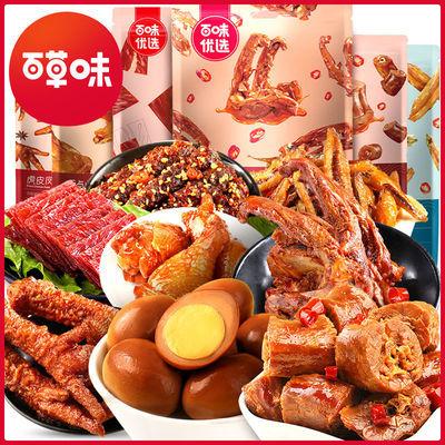 【百草味肉类零食大礼包】鸭肉猪肉脯零食休闲食品充饥夜宵熟食