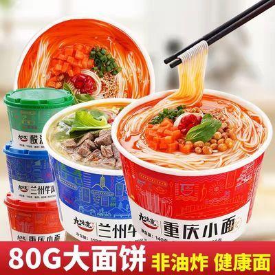 【大分量】正宗重庆小面非油炸兰州拉面酸汤面学生泡面桶装方便面