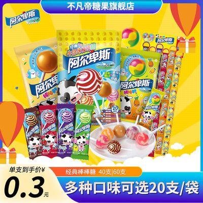 阿尔卑斯经典棒棒糖多口味可选硬糖抖音同款休闲零食糖果