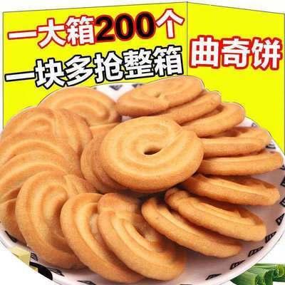 曲奇饼干网红小零食丹麦风味早餐代餐奶香香葱饼干休闲零食品整箱