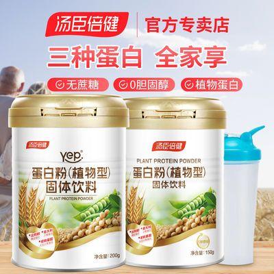 汤臣倍健蛋白质粉植物蛋白粉免疫力体质中老年人提高增强营养350g
