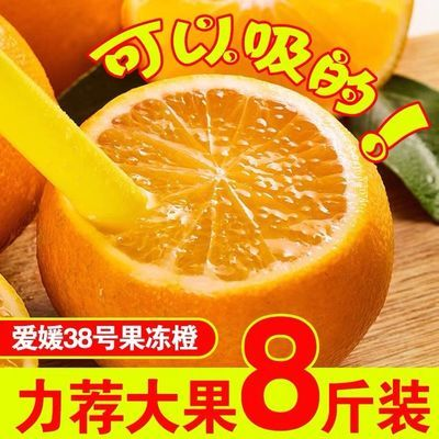 眉山爱媛38号果冻橙新鲜橙子水果整箱批发薄皮橙超甜手剥橙子应季【10月6日发完】