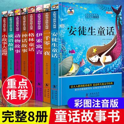 童话故事书带拼音版 安徒生童话格林童话绘本一年级小学生课外书