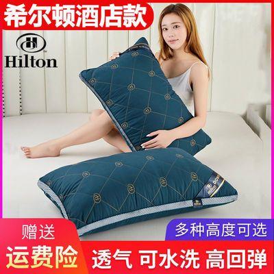 希尔顿酒店刺绣枕头枕芯成人学生单人助眠护颈枕头芯一对装可水洗
