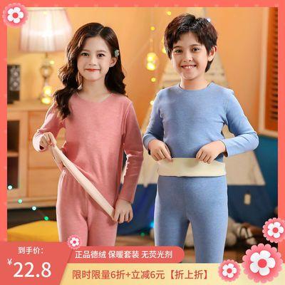 【正品德绒】儿童保暖内衣套装男女童大弹力加绒加厚双色秋衣秋裤