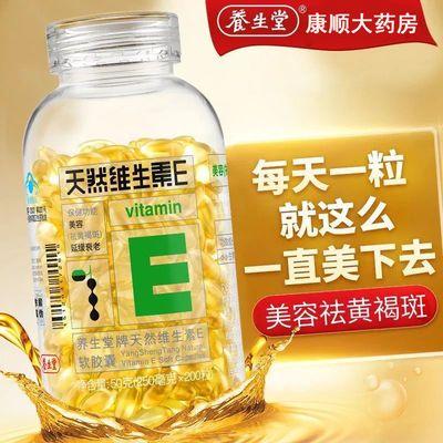 大容量200养生堂天然维生素e软胶囊VE120粒美容祛黄褐斑延缓衰老
