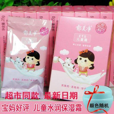 郁美凈兒童霜寶寶嬰兒潤膚乳護膚品保濕霜25g袋裝老牌子面霜滋潤