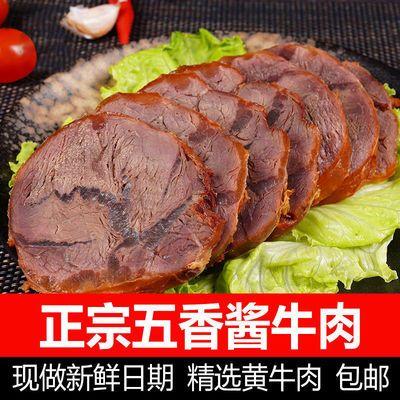 内蒙古五香酱牛肉熟牛肉卤牛肉真空包装即食熟食卤味牛肉零食小吃
