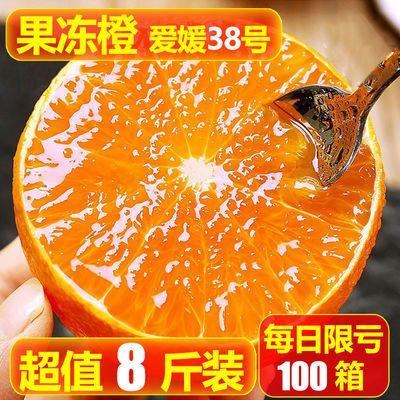 爱媛果冻橙子水果新鲜超甜爱媛38果冻橙薄皮新鲜橙子整箱批发