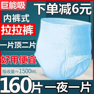 加厚成人拉拉裤老年人拉拉裤尿不湿男女成人纸尿裤尿不湿大码特价