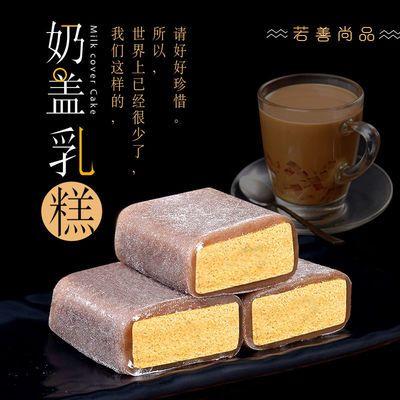 升级!日式奶茶味奶盖乳糕冰皮蛋糕奶盖蛋糕网红麻薯糕点零食小吃