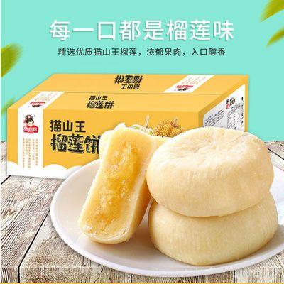 正宗猫山王流心榴莲饼榴莲酥网红零食糕点营养早餐整箱批发