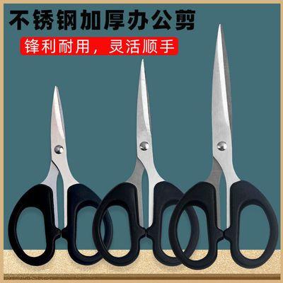 文具剪刀办公家用缝纫剪纸不锈钢手工剪刀便捷式学生文具剪刀