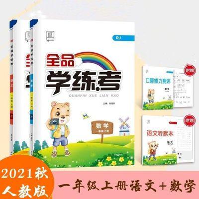 2021秋全品学练考一年级上册语文数学人教版小学教材同步习题训练