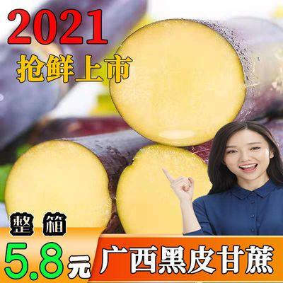 正宗广西黑皮甘蔗新鲜纯天然孕妇当季水果中段甜杆批发价脆甜包邮