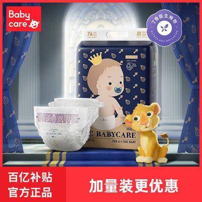 【加量装】BABYCARE超薄纸尿裤新生婴儿拉拉裤宝宝秋冬透气尿不湿